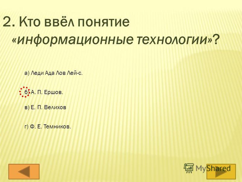 1. Где и когда возник термин «информатика»? а) В 70-х годах в России. б) В 30-х годах в Германии. в) В 60-х годах во Франции. г) В 40-х годах в Америке.