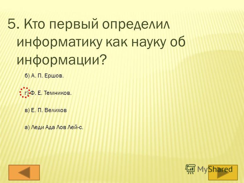 4. Информатика – это не… а) учебная дисциплина. б) наука. в) раздел вычислительной математики. г) область междисциплинарных исследований.