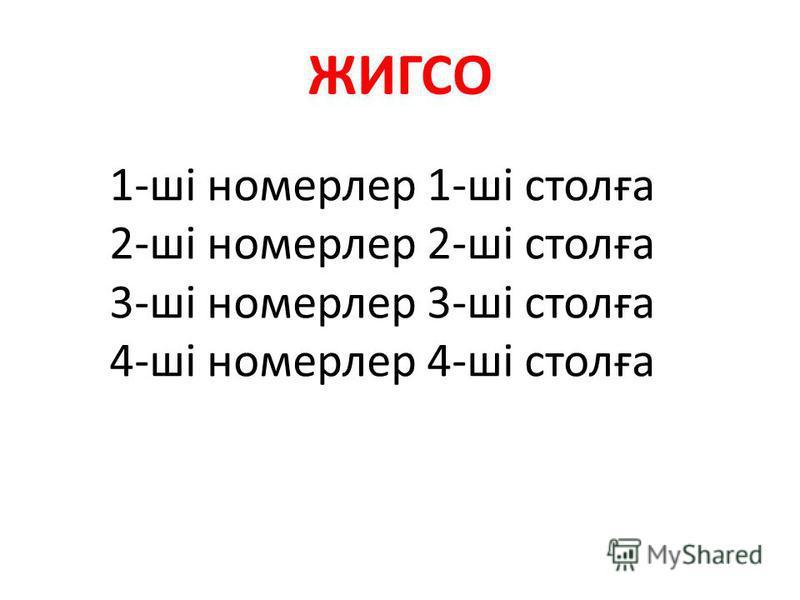 ЖИГСО 1-ші номерлер 1-ші столға 2-ші номерлер 2-ші столға 3-ші номерлер 3-ші столға 4-ші номерлер 4-ші столға