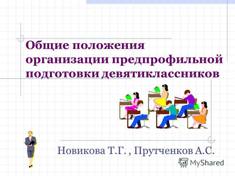 Общие положения организации предпрофильной подготовки девятиклассников Новикова Т.Г., Прутченков А.С.