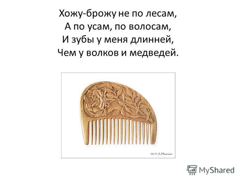 Хожу-брожу не по лесам, А по усам, по волосам, И зубы у меня длинней, Чем у волков и медведей.