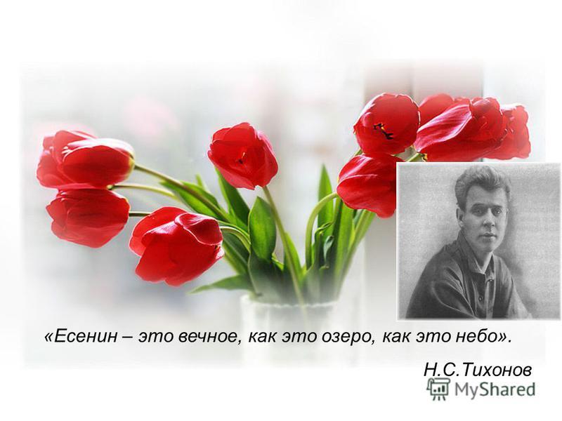 «Есенин – это вечное, как это озеро, как это небо». Н.С.Тихонов