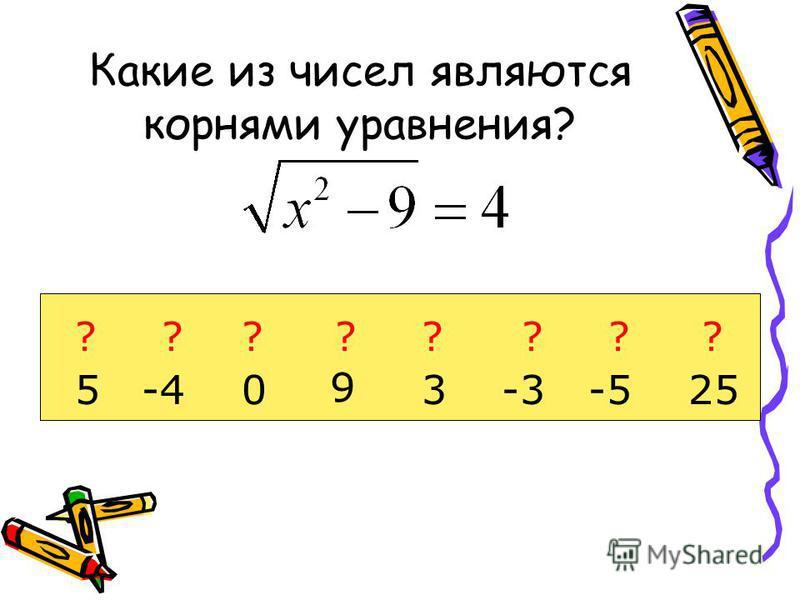 Какие из чисел являются корнями уравнения? 5 -40 9 3-3-525 ????????