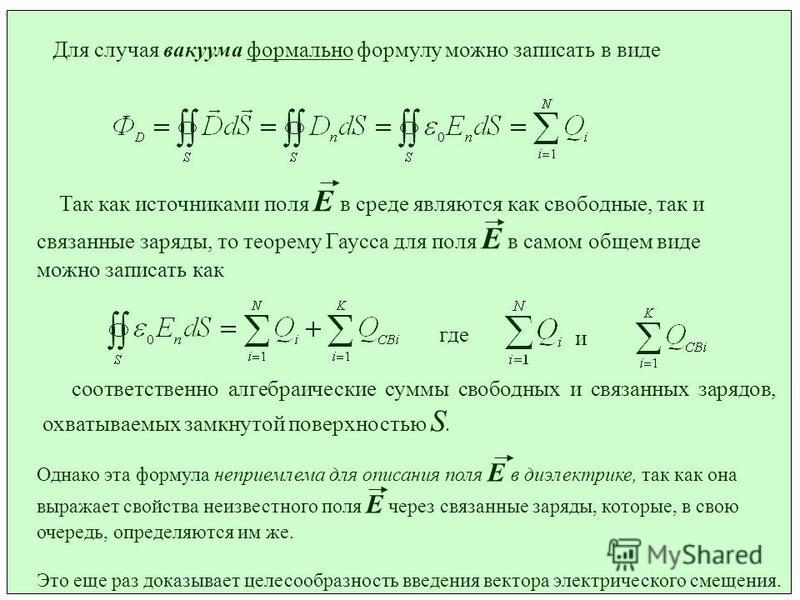 Для случая вакуума формально формулу можно записать в виде Так как источниками поля E в среде являются как свободные, так и связанные заряды, то теорему Гаусса для поля Е в самом общем виде можно записать как где и соответственно алгебраические суммы