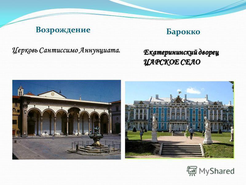 Возрождение Барокко Екатерининский дворец ЦАРСКОЕ СЕЛО Церковь Сантиссимо Аннунциата.