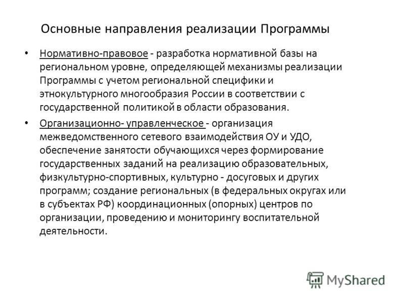 Основные направления реализации Программы Нормативно-правовое - разработка нормативной базы на региональном уровне, определяющей механизмы реализации Программы с учетом региональной специфики и этнокультурного многообразия России в соответствии с гос