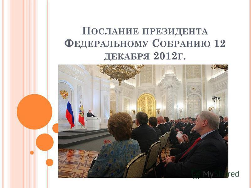 П ОСЛАНИЕ ПРЕЗИДЕНТА Ф ЕДЕРАЛЬНОМУ С ОБРАНИЮ 12 ДЕКАБРЯ 2012 Г.