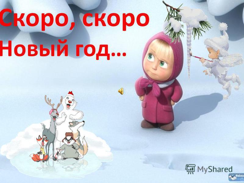 Скоро, скоро Новый год…