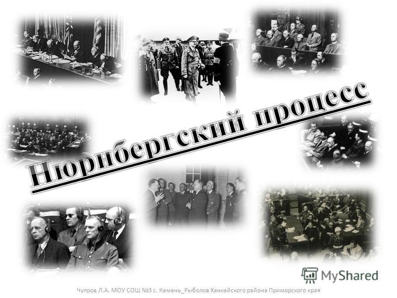 Чупров Л.А. МОУ СОШ 3 с. Камень_Рыболов Ханкайского района Приморского края