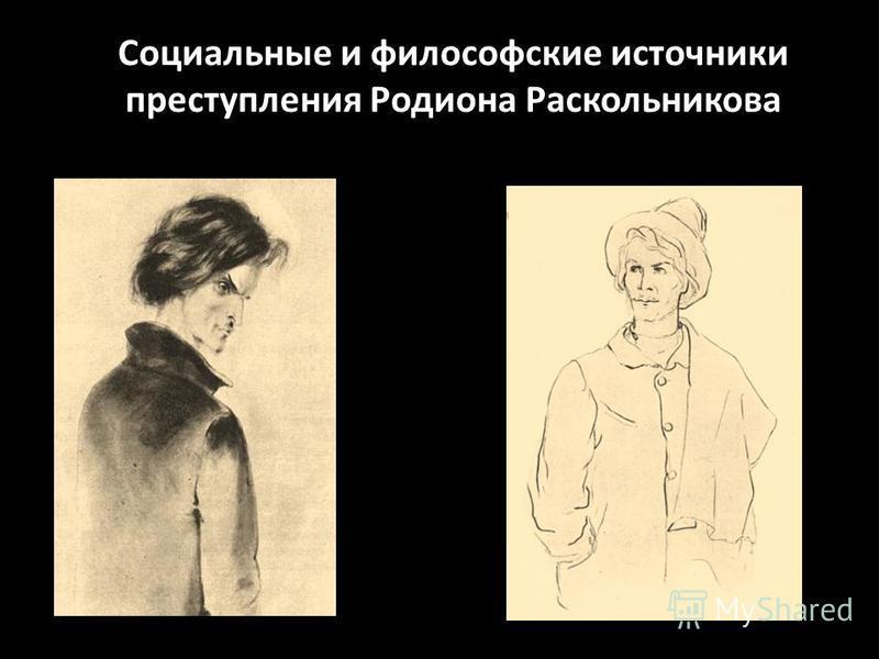 Социальные и философские источники преступления Родиона Раскольникова