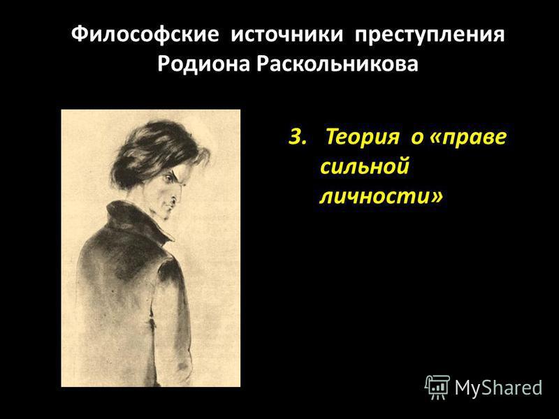 Философские источники преступления Родиона Раскольникова 3. Теория о «праве сильной личности»