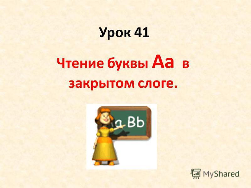 Урок 41 Чтение буквы Aa в закрытом слоге.