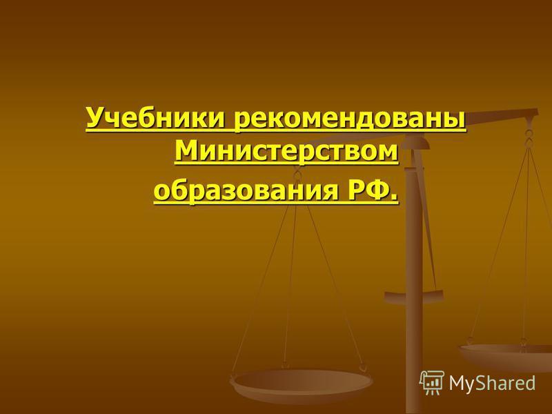 Учебники рекомендованы Министерством образования РФ.