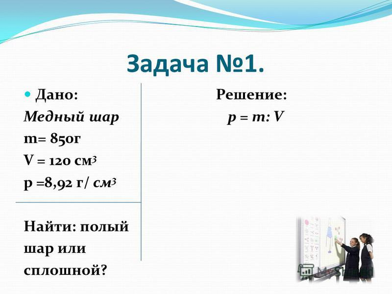 Единицы измерения. Основная единица измерения массы m - кг, неосновная - г Основная единица измерения объема V - м 3, неосновная - см 3 Основная единица измерения p - кг/м плотности p - кг/м 3, м неосновная – см/м 3