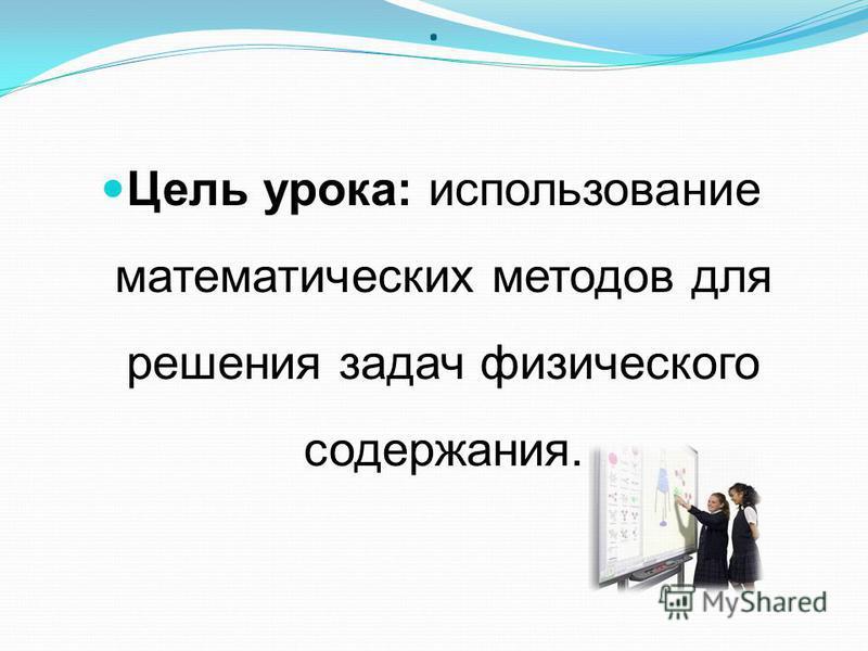 Тема урока: «Решение физических задач с помощью линейных уравнений».