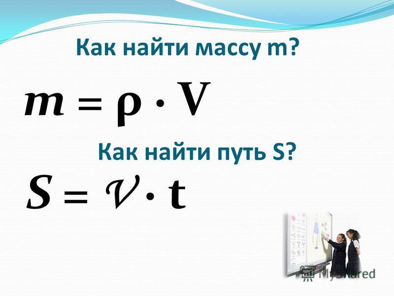 Работа по составлению формул. mpV V tS