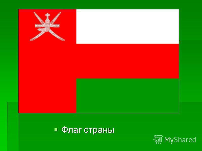 Флаг страны Флаг страны
