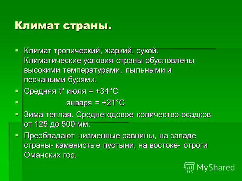 Климат тропический, жаркий, сухой. Климатические условия страны обусловлены высокими температурами, пыльными и песчаными бурями. Климат тропический, жаркий, сухой. Климатические условия страны обусловлены высокими температурами, пыльными и песчаными