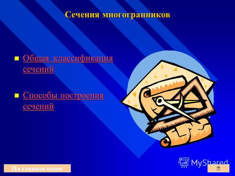 Сечения многогранников Общая классификация сечений Общая классификация сечений Общая классификация сечений Общая классификация сечений Способы построения сечений Способы построения сечений Способы построения сечений Способы построения сечений На глав