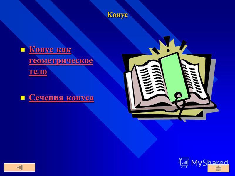 Конус Конус как геометрическое тело Конус как геометрическое тело Конус как геометрическое тело Конус как геометрическое тело Сечения конуса Сечения конуса Сечения конуса Сечения конуса