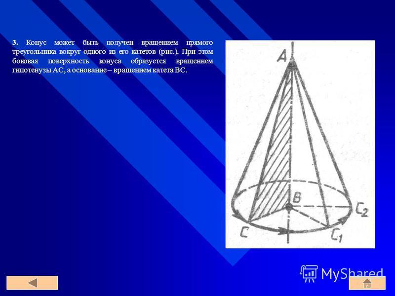 3. Конус может быть получен вращением прямого треугольника вокруг одного из его катетов (рис.). При этом боковая поверхность конуса образуется вращением гипотенузы AC, а основание – вращением катета BC.