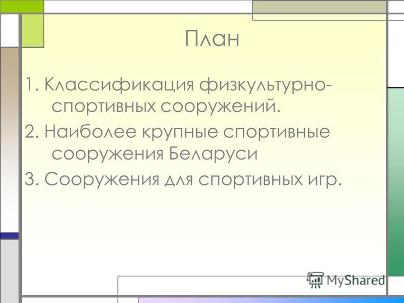 План 1. Классификация физкультурно- спортивных сооружений. 2. Наиболее крупные спортивные сооружения Беларуси 3. Сооружения для спортивных игр.