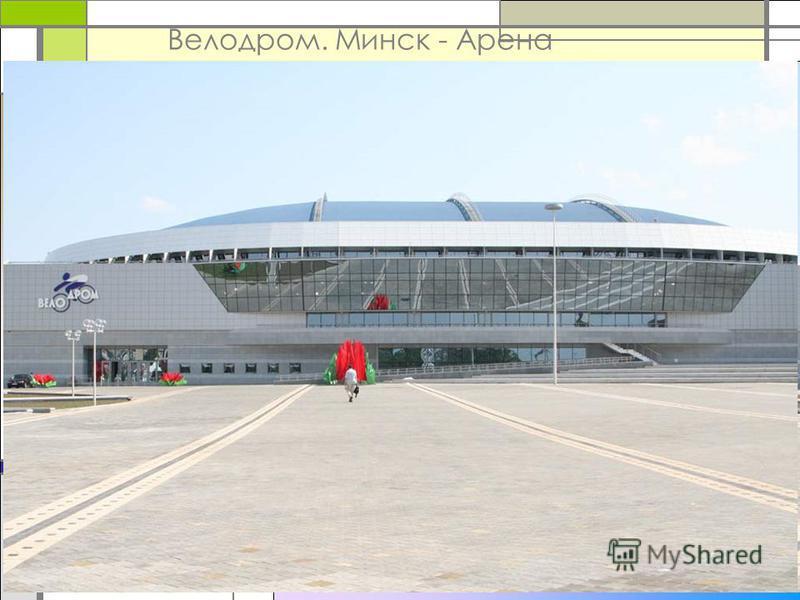 Велодром. Минск - Арена