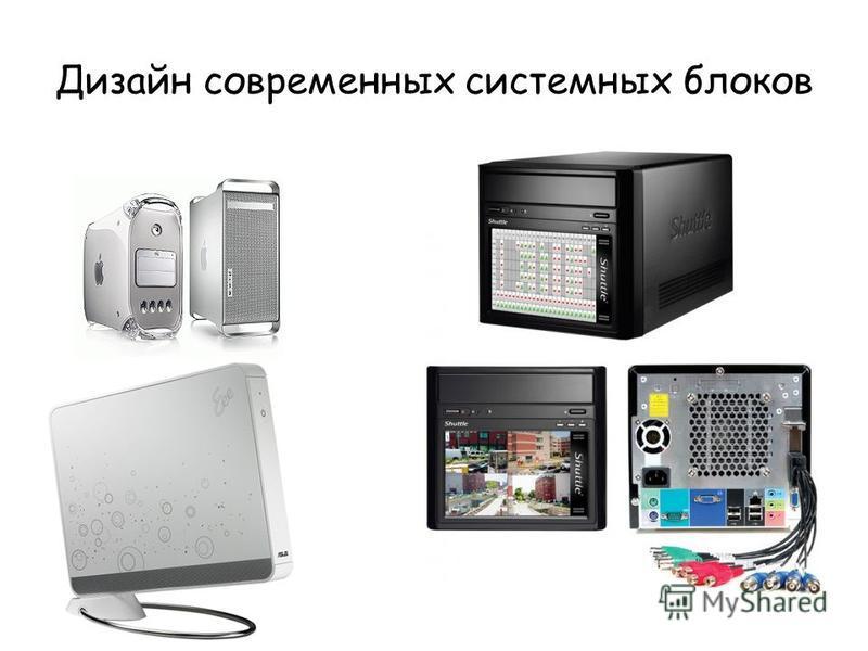 Дизайн современных системных блоков