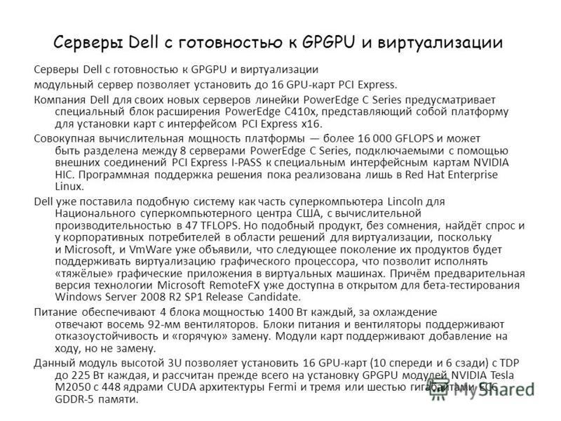 Серверы Dell с готовностью к GPGPU и виртуализации модульный сервер позволяет установить до 16 GPU-карт PCI Express. Компания Dell для своих новых серверов линейки PowerEdge C Series предусматривает специальный блок расширения PowerEdge C410x, предст