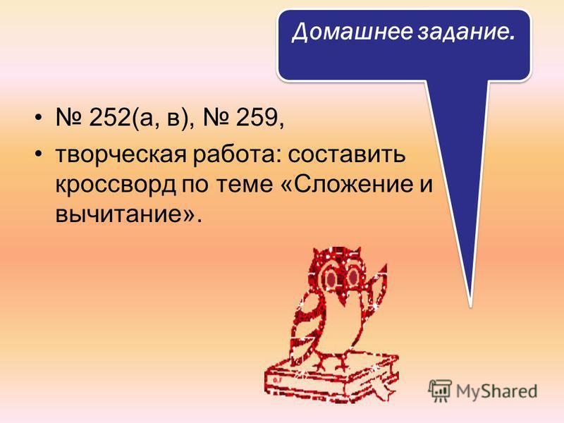 252(а, в), 259, творческая работа: составить кроссворд по теме «Сложение и вычитание». Домашнее задание.