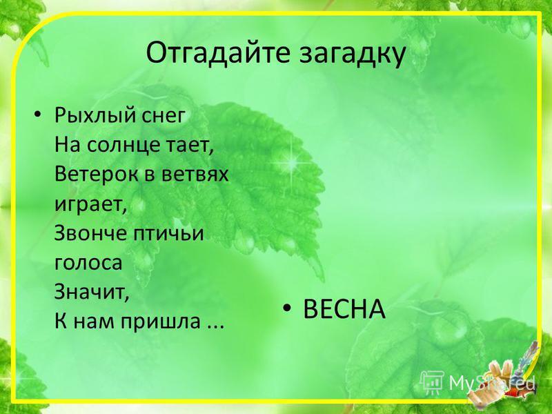 Четверостишние по рускому языку за 2 класс
