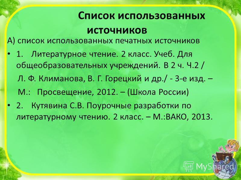Ссылки http://i1.mynur.kz/a_0a8a2b245724a261fa1925b652112d1426b86a92. jpg http://shkolnie.ru/pars_docs/refs/93/92553/92553_html_6a7a7618. jpg http://www.playcast.ru/uploads/2012/05/30/3418758. jpg http://i1.mynur.kz/a_0a8a2b245724a261fa1925b652112d14