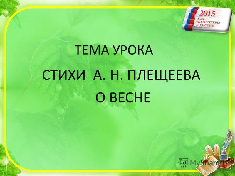 Книги А. Н. Плещеева