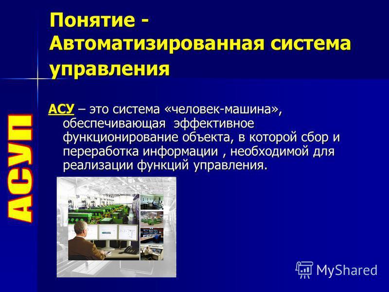 Доклад на тему автоматизированные системы 489