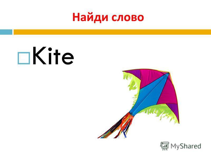 Найди слово Kite