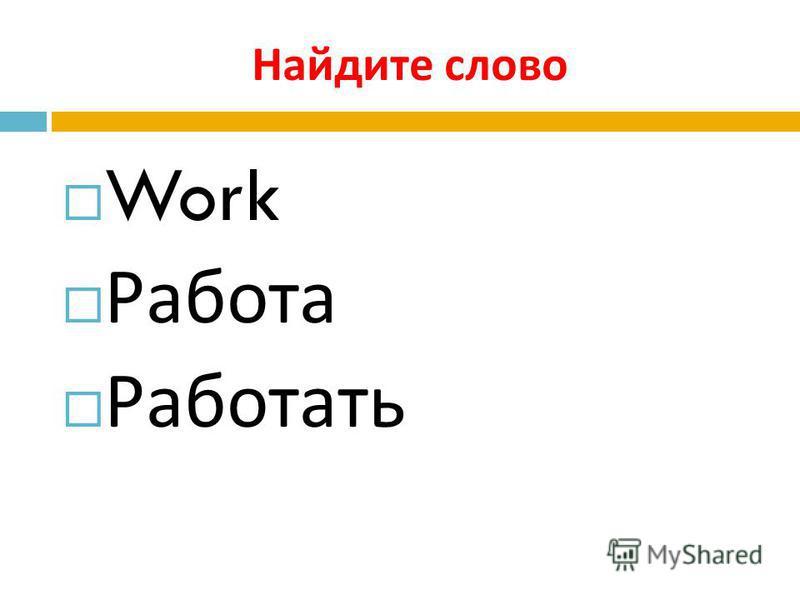 Найдите слово Work Работа Работать