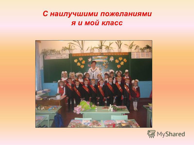 С наилучшими пожеланиями я и мой класс