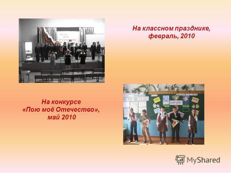 На классном празднике, февраль, 2010 На конкурсе «Пою моё Отечество», май 2010
