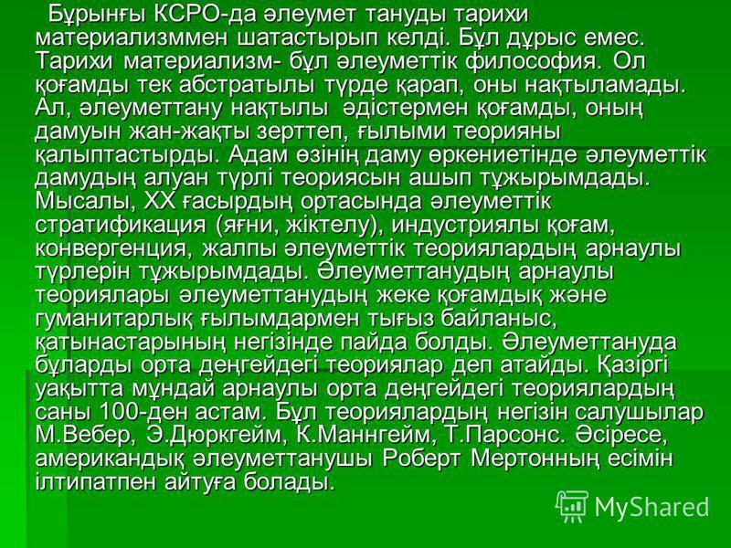 Бұрынғы КСРО-да әлеумет тануды тарихи материализммен шатастырып келді. Бұл дұрыс емес. Тарихи материализм- бұл әлеуметтік философия. Ол қоғамды тек абстратылы түрде қарап, оны нақтыламады. Ал, әлеуметтану нақтылы әдістермен қоғамды, оның дамуын жан-ж