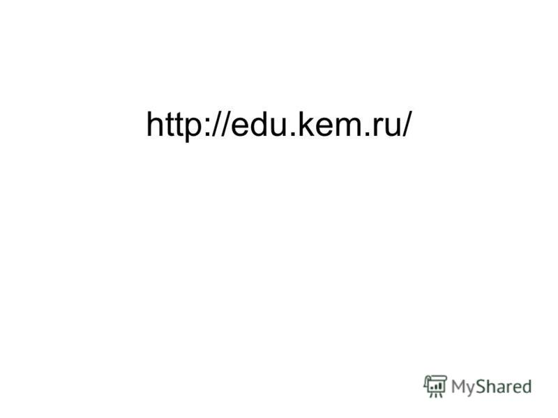 http://edu.kem.ru/