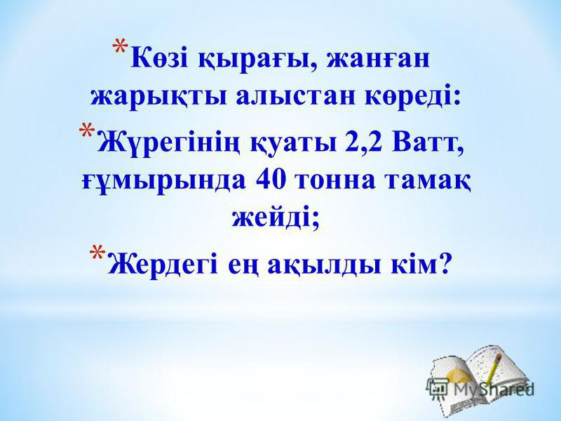 Үйкеліс