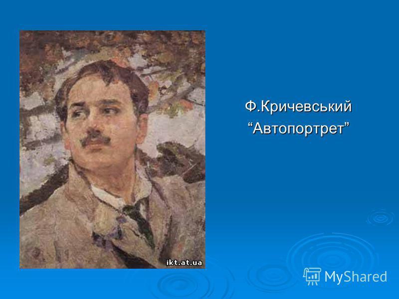 Ф.КричевськийАвтопортрет