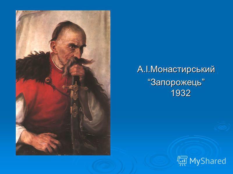 А.І.Монастирський Запорожець 1932