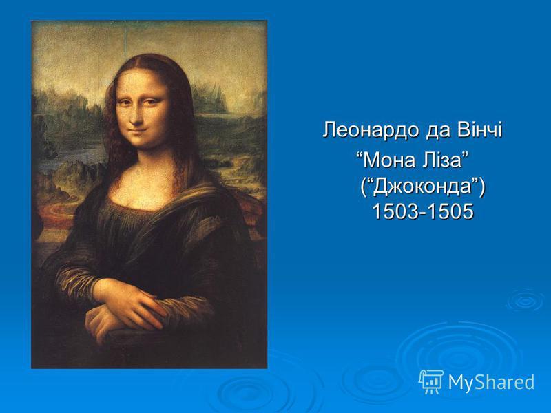Леонардо да Вінчі Мона Ліза (Джоконда) 1503-1505