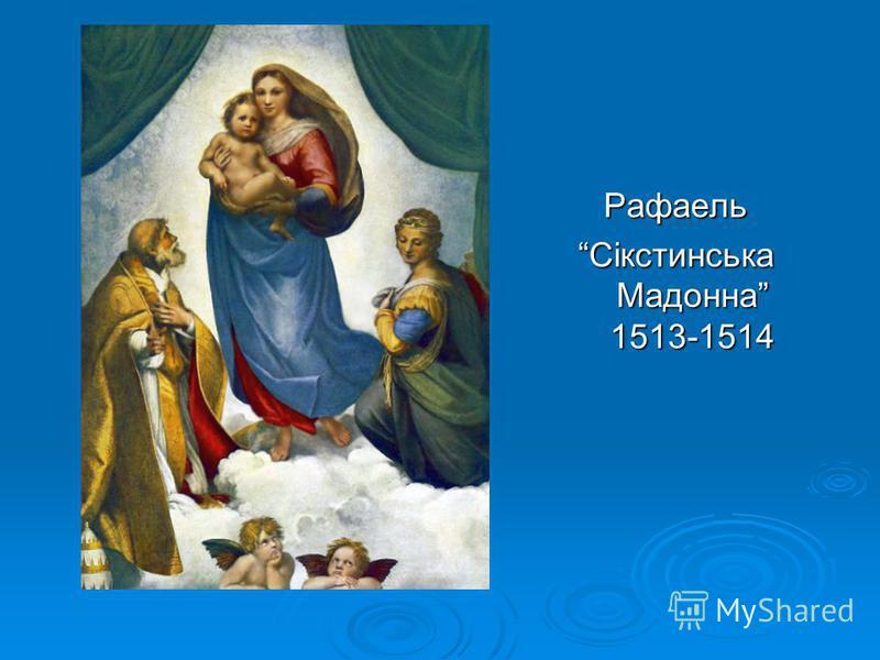 Рафаель Сікстинська Мадонна 1513-1514