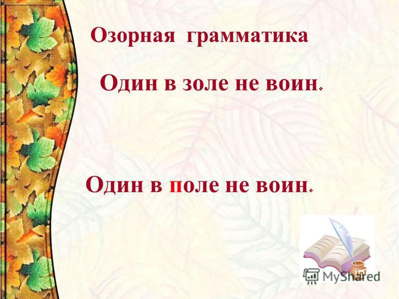Озорная грамматика Один в золе не воин. Один в поле не воин.