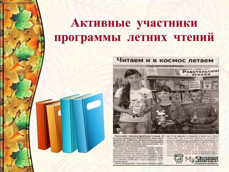 Активные участники программы летних чтений