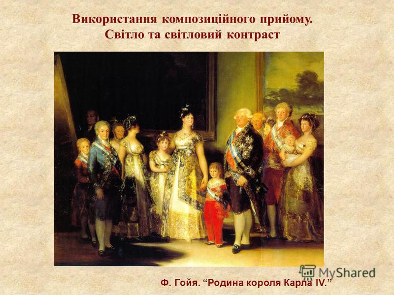 Використання композиційного прийому. Світло та світловий контраст Ф. Гойя. Родина короля Карла IV.