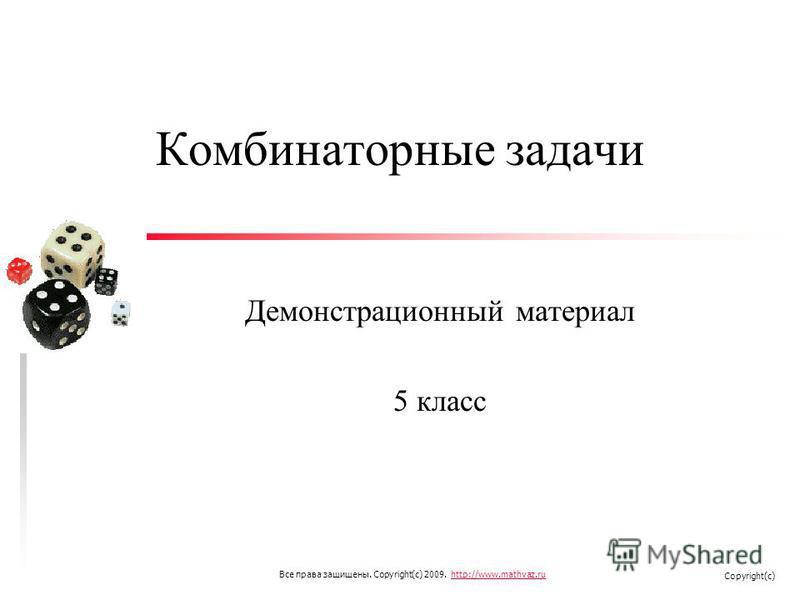 Комбинаторные задачи Демонстрационный материал 5 класс Все права защищены. Copyright(c) 2009. http://www.mathvaz.ruhttp://www.mathvaz.ru Copyright(c)
