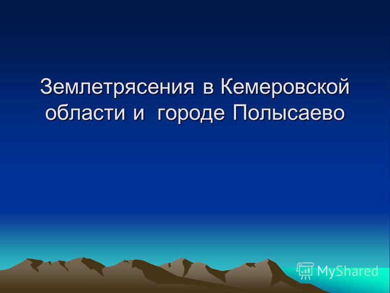 Землетрясения в Кемеровской области и городе Полысаево